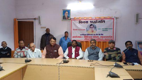 सी पी सिंह जी के निधन पर श्रधांजलि सभा का आयोजन सिटिज़न फोरम के द्वारा आयोजित किया गया।
